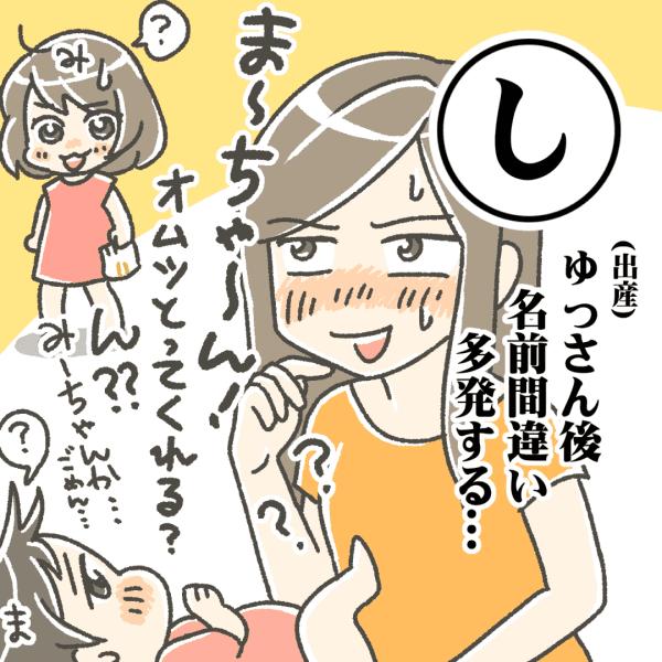 20191101_松本うち_産後カルタ_出産後名前間違え多発する