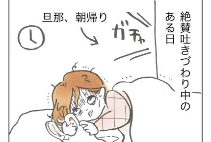【てんやわんや妊婦】妊婦のきもち #4コマ母道場