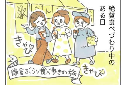 【てんやわんや妊婦15・16話】何としてでも食べたい! #4コマ母道場