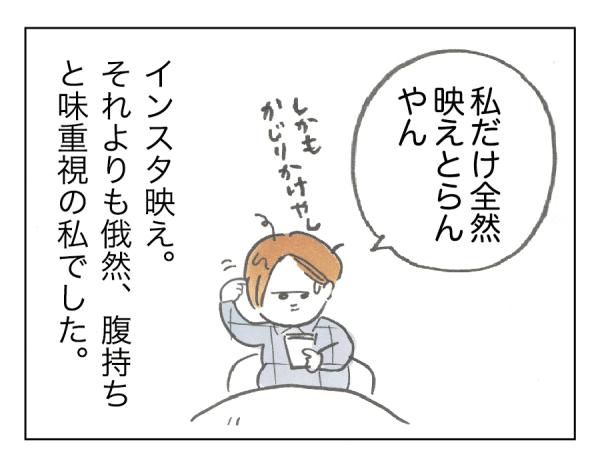 インスタ映え4