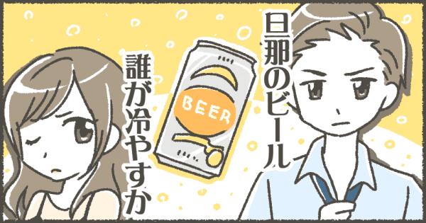20191029_旦那のビールを冷やすのはダレ?些細な出来事から見えてくる「夫婦円満」とは_1
