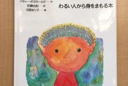 幼児期から誘拐や性被害について学んでみよう!読み聞かせできる絵本『とにかくさけんでにげるんだ』