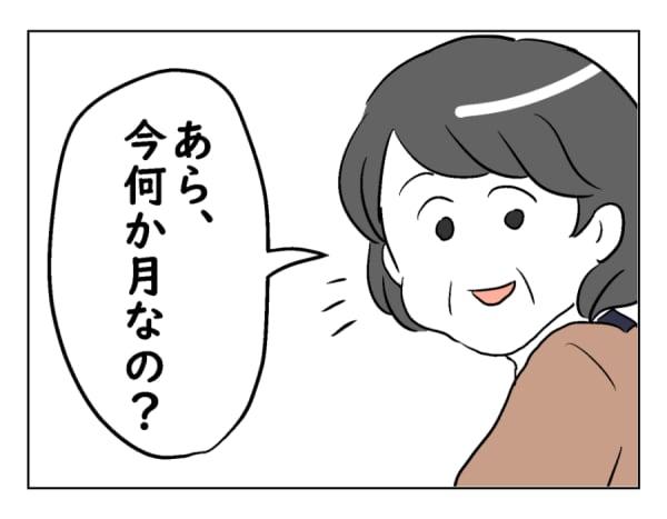 moti12-8-2