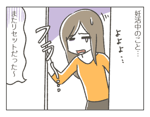 20191111_12_妊活中の浮き沈み_1