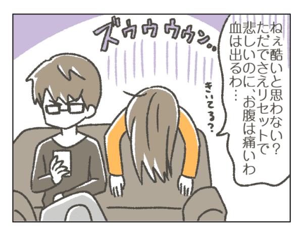 20191111_12_妊活中の浮き沈み_2