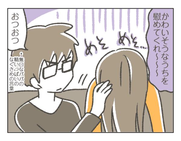 20191111_12_妊活中の浮き沈み_3