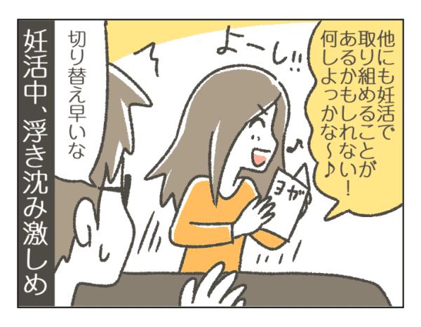 20191111_12_妊活中の浮き沈み_4