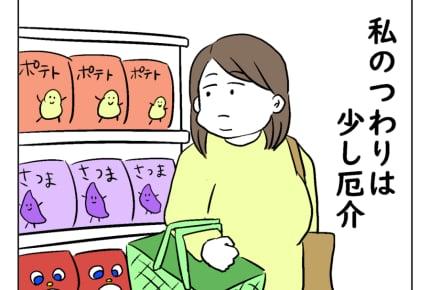 【妊娠ダイエット記】私のつわりの記録 #4コマ母道場