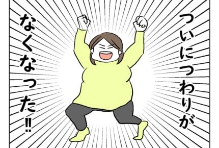 【妊娠ダイエット記】つわりがなくなった! #4コマ母道場