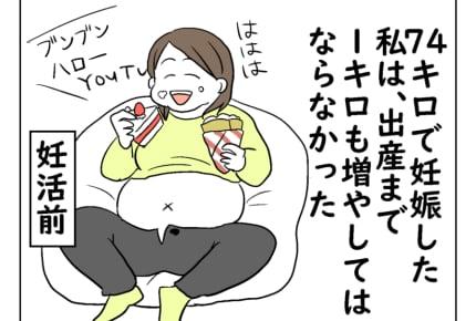 【妊娠ダイエット記】74キロで妊娠した私は…… #4コマ母道場