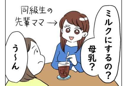【妊娠ダイエット記14・15話】母乳?or粉ミルク? #4コマ母道場