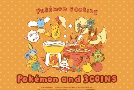 「Pokémon and 3COINS」第2弾となるキッチンアイテムが11月15日に発売!キッズアイテムも充実