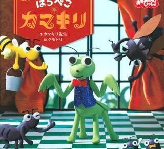 香川照之さんが『はらぺこカマキリ』を書籍化!『おかあさんといっしょ』から誕生した「カマキリ先生」の読み聞かせ絵本