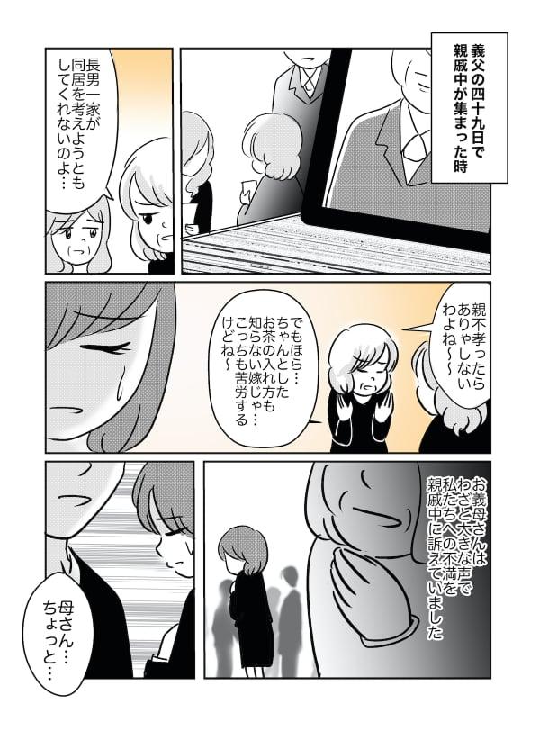義母との同居_002 (1)
