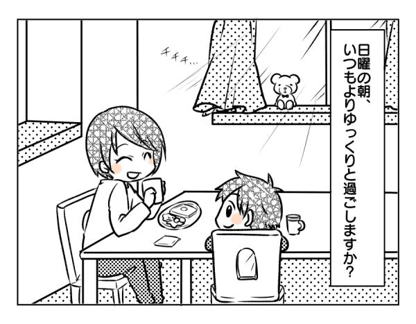 4コマ1_1