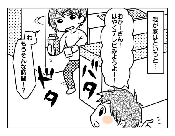 4コマ1_2