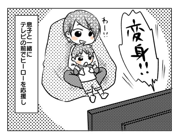 4コマ1_3