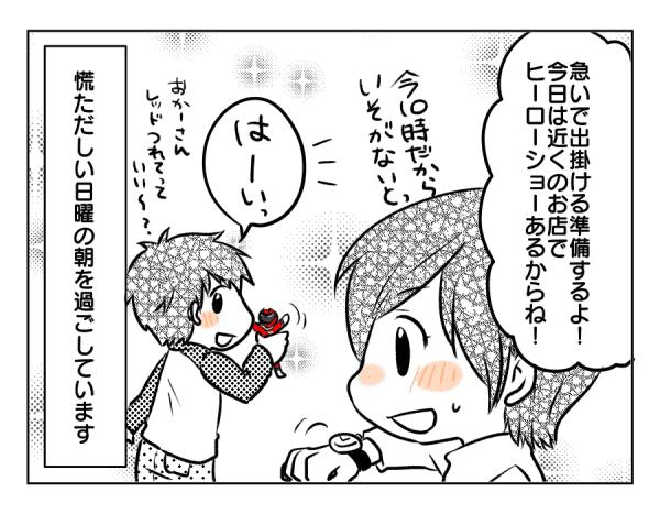 4コマ1_4