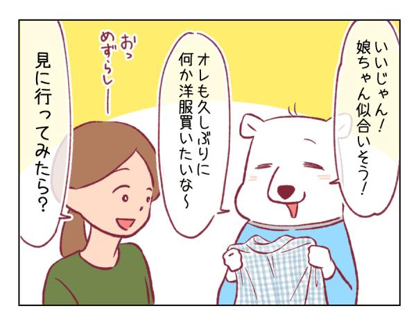 4コマ漫画㊴-2