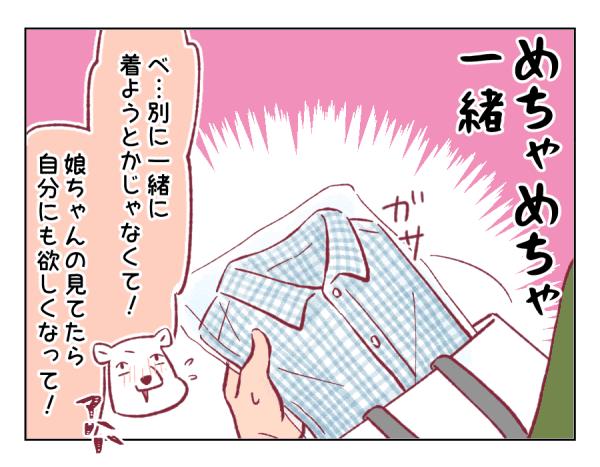 4コマ漫画㊴-4
