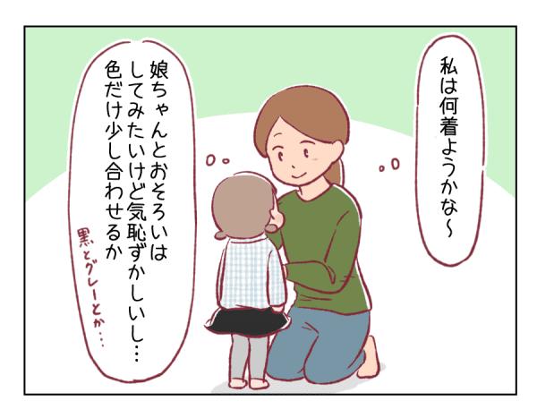 4コマ漫画㊵-2