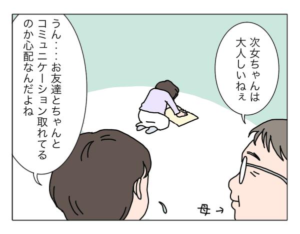 Michika4_3