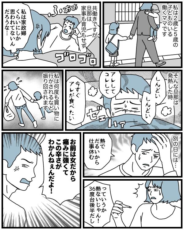 風邪パパ1