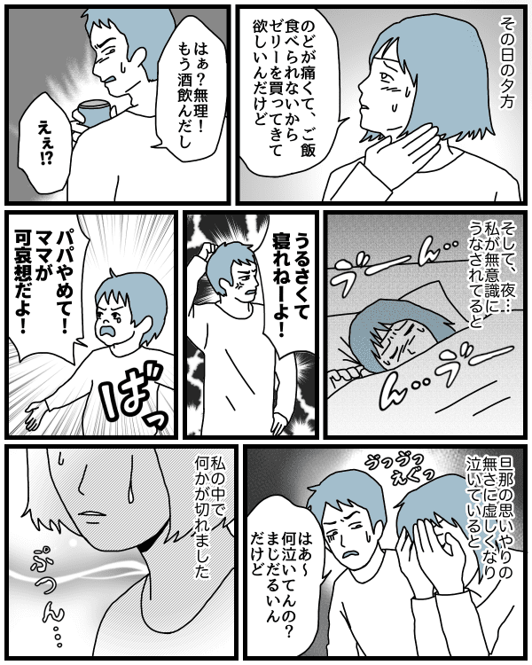 風邪パパ3