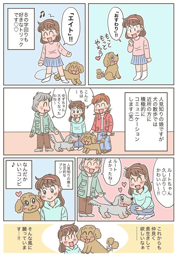 犬と子ども_003