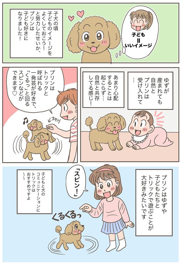 犬と子ども_002