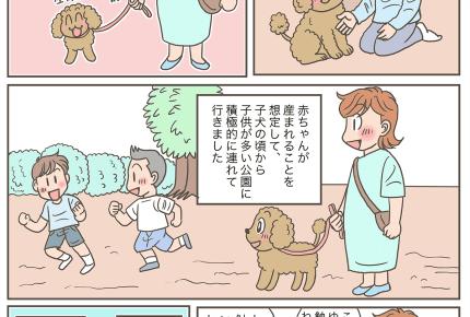 小学生の娘と同い年の愛犬。子どもに慣れされるために妊娠中にママが心掛けたこと