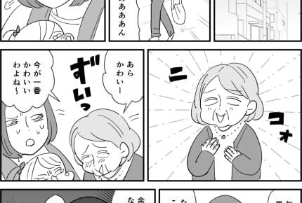 不思議なおばあさんがくれたネックレス【前編】