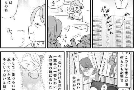 不思議なおばあさんがくれたネックレス【後編】