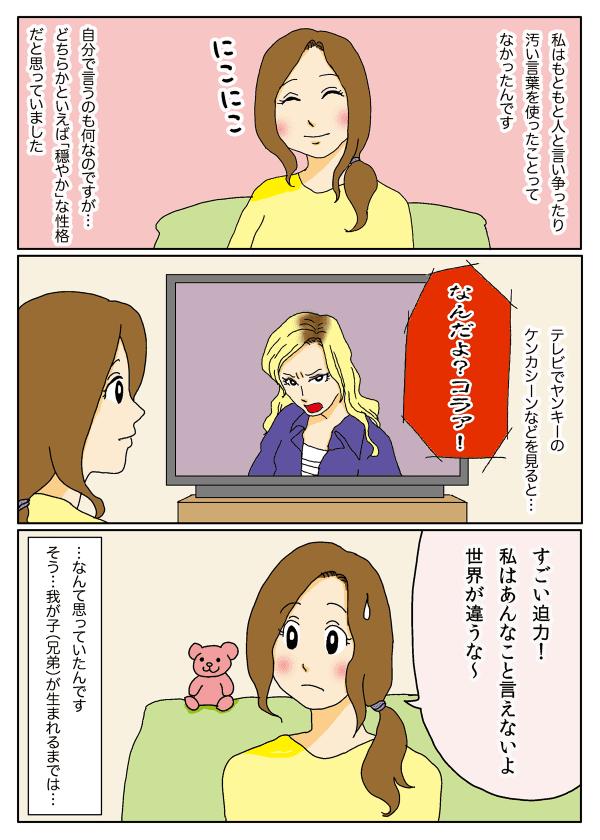ヤンキーママ1