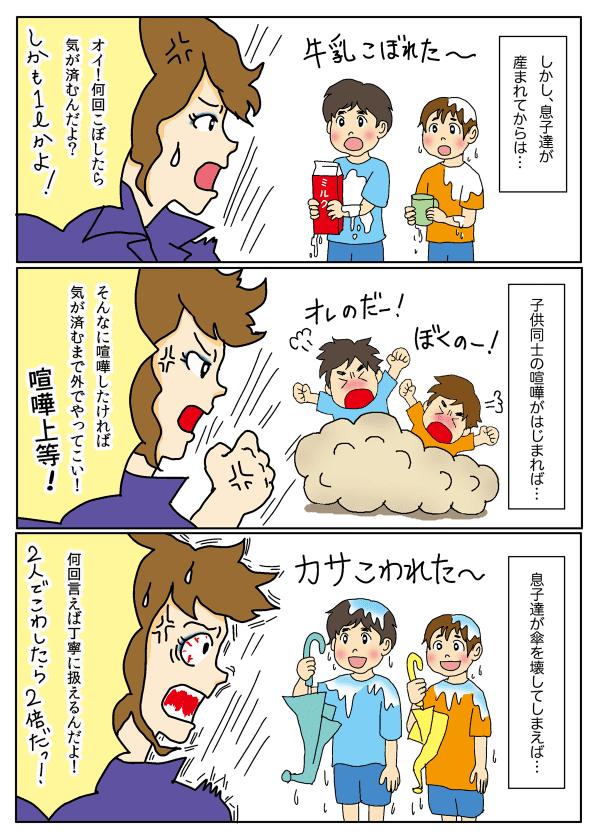 ヤンキーママ2