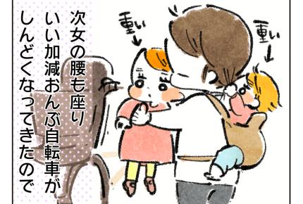 【2人目育児日記】命の重み #4コマ母道場
