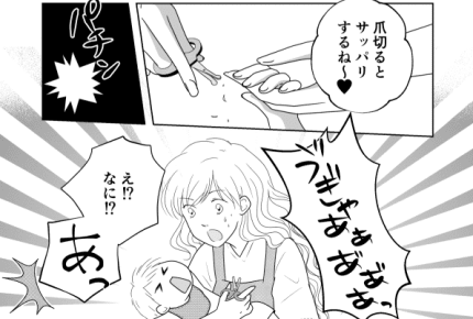 育児中のアクシデントは忘れたころにやって来る……爪を切っていたら指の肉もちょん切った!