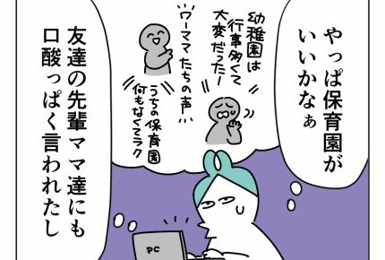 【園決め物語】ふんわりと保活スタート? #4コマ母道場