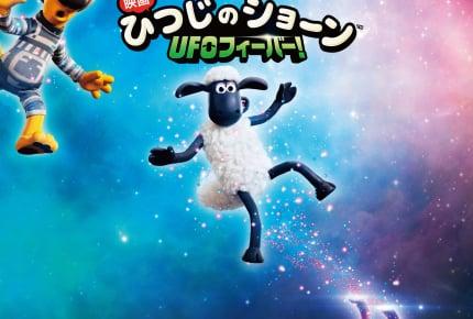 ショーンが宇宙へ!?『映画 ひつじのショーン UFOフィーバー!』12月13日(金)公開