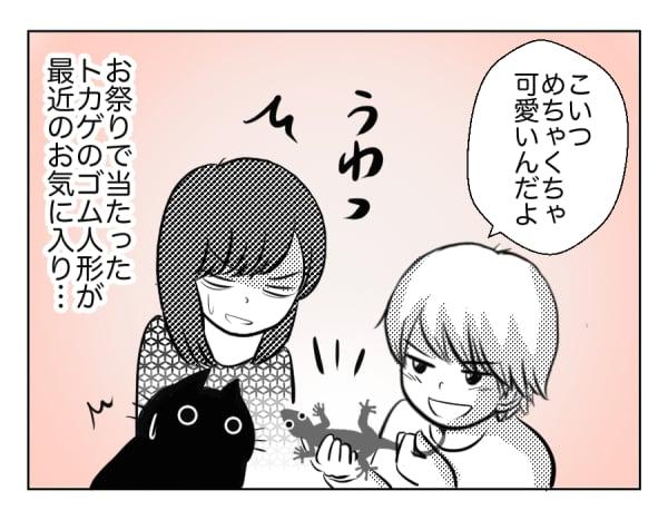 10歳の息子と猫25話1コマ