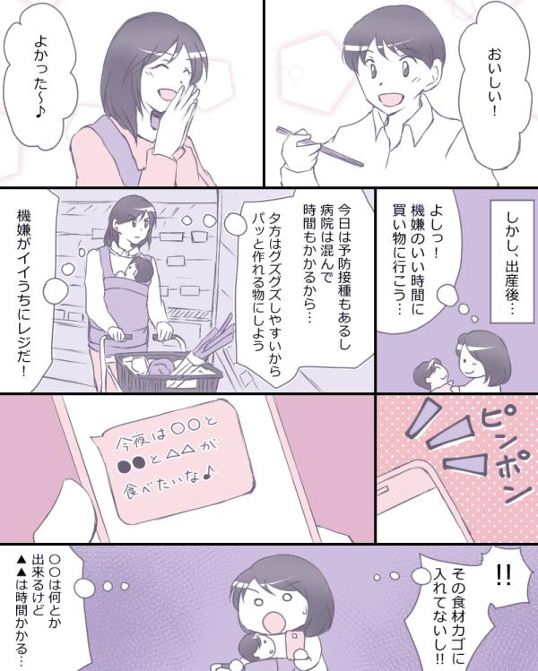 単発(オリ)12月1日配信分①