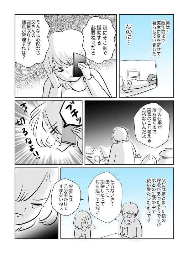 親への援助がきつい_002