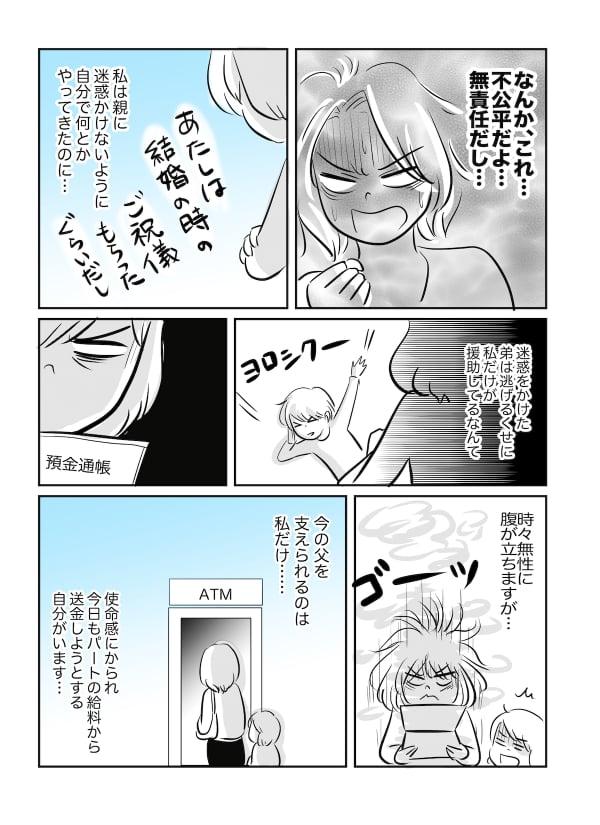 親への援助がきつい_003