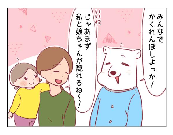 4コマ漫画㊶-1