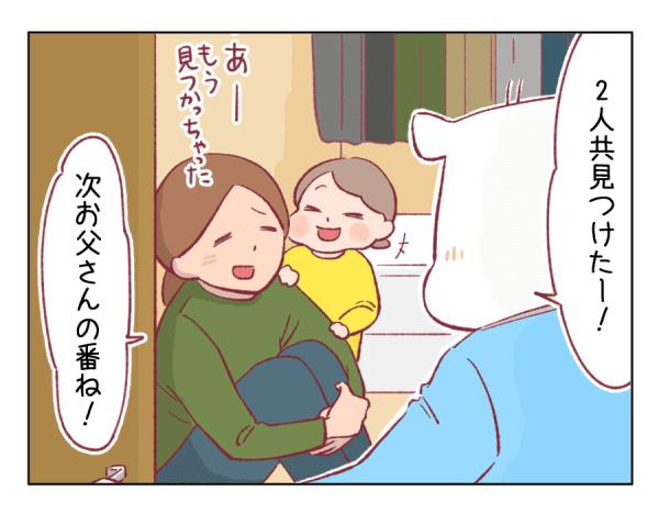 4コマ漫画㊶-2