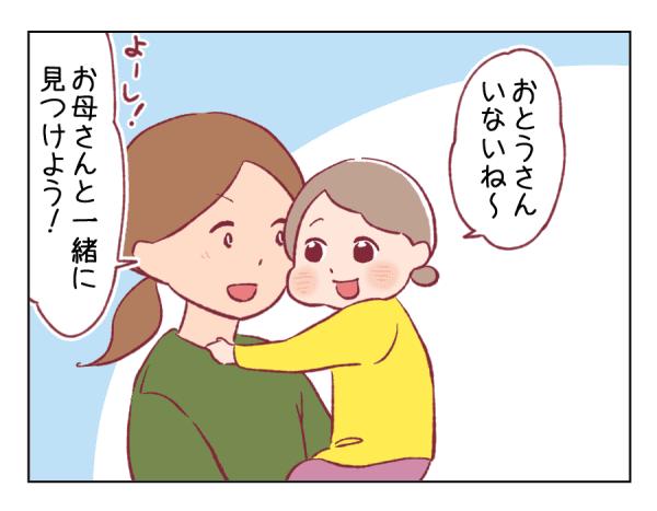 4コマ漫画㊶-3