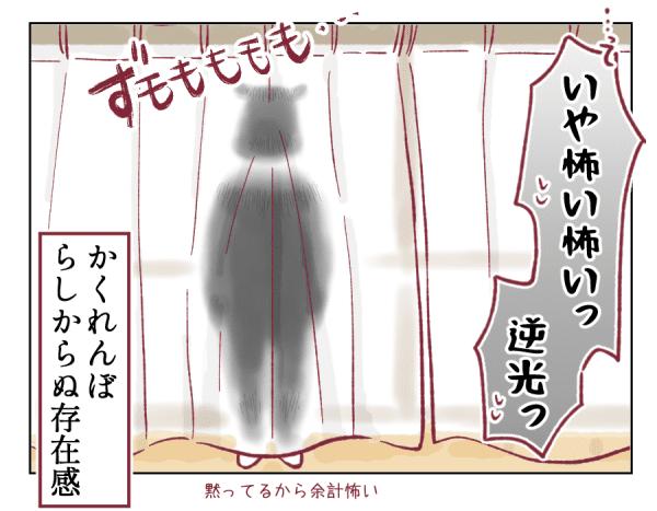 4コマ漫画㊶-4