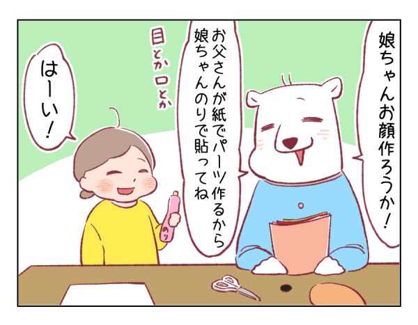 4コマ漫画㊷-1