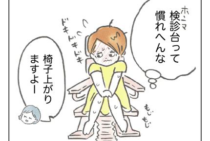 【てんやわんや妊婦17・18話】気分は操縦士!? #4コマ母道場