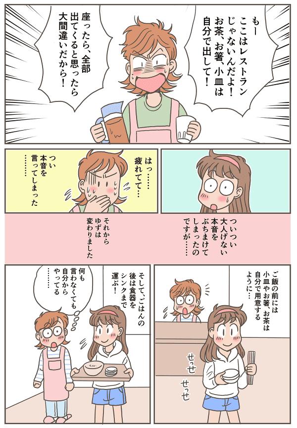 娘のお手伝い_002